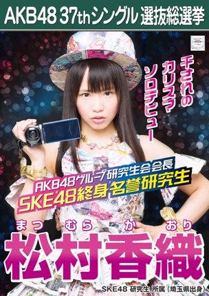 SKE_ken_10matsumura_kaori_ol