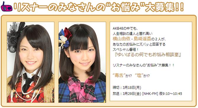 "NHK「AKB48の""私たちの物語""」"