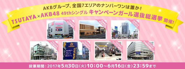 TSUTAYA総選挙の中間発表の結果をご覧ください!!【AKB48/SKE48/NMB48/HKT48/NGT48/STU48/チーム8】