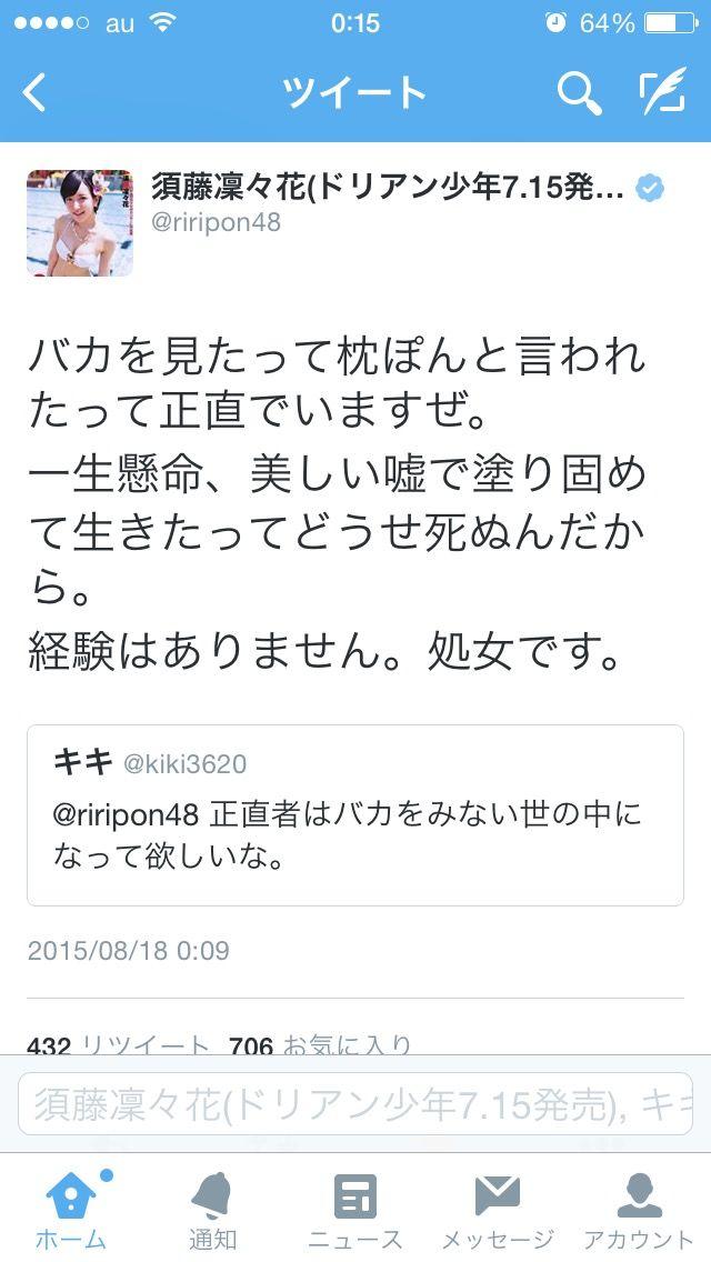 "NMB須藤凛々花「処女です」……""枕営業 ..."
