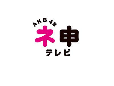 【AKB48】ネ申テレビってほとんど同じメンバーのローテーションばっかりだよね?