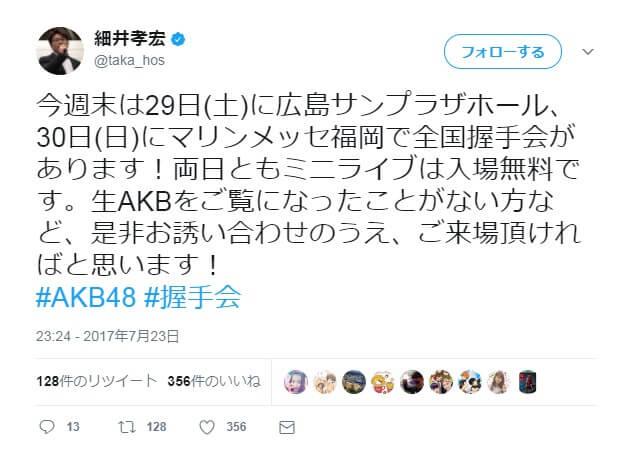 【AKB48】細井孝宏支配人「今週末の広島&福岡での全握ミニライブは入場無料です。」