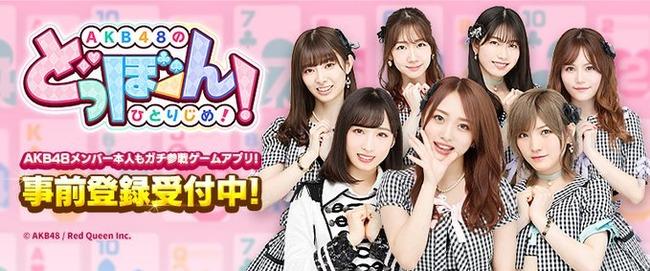 【朗報】Red Queen新作アプリ「AKB48のどっぼーん!ひとりじめ!」が8月18日(火)より配信スタート!!!