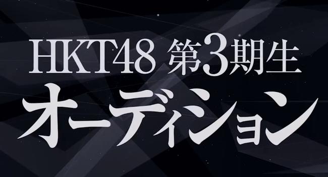 HKT48 第3期生オーディション開催決定     HKT48 公式    YouTube