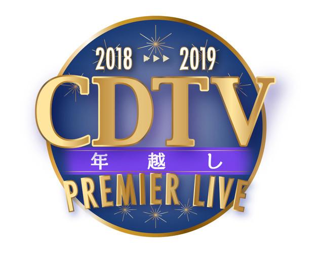 CDTV20182019_logo_fixw_640_hq
