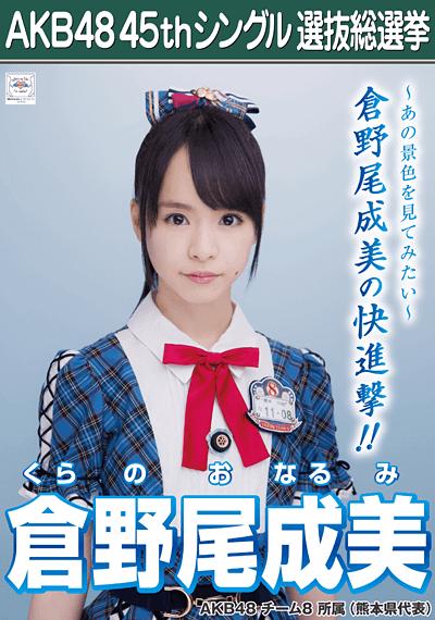 poster_kumamoto