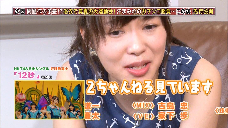 【HKT48のおでかけ!】指原莉乃「寝る前は2chねる見ています」【さっしー】