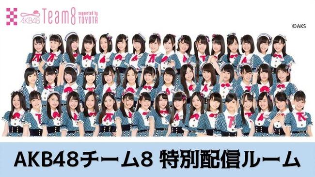 【速報】AKB48チーム8濵松里緒菜が卒業発表か?今夜21時~SR『チーム8特別配信ルーム』で本人からの発表を配信!!