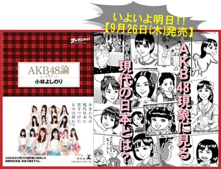 『AKB48論』バナー明日-2