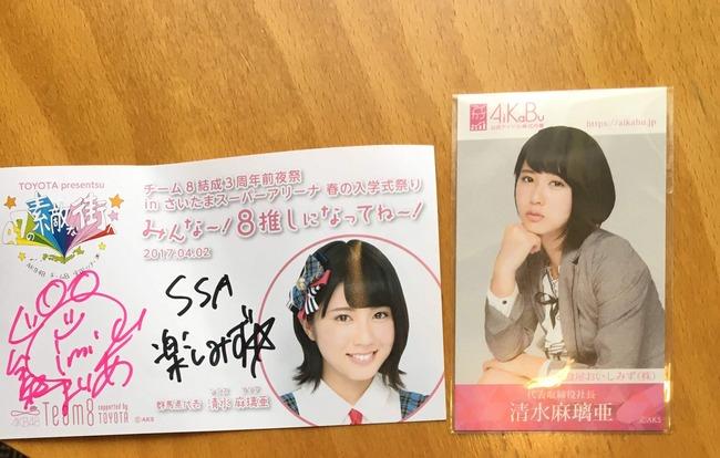 【AKB48】「チーム8結成3周年前夜祭 in SSA 昼公演」のセットリストまとめ&感想