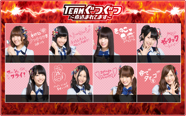 team-gutsugutsu_image
