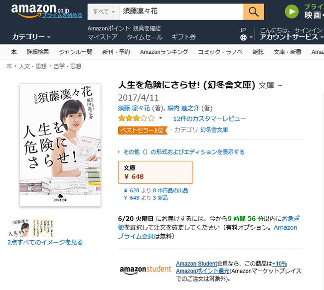 【速報】NMB48須藤凜々花著書「人生を危険にさらせ!」がAmazonベストセラー1位!!!