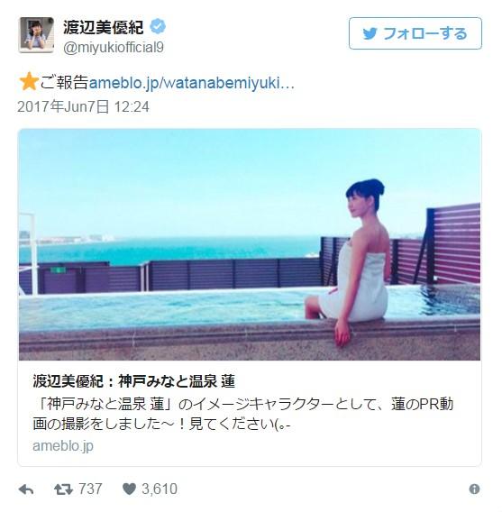 【速報】元NMB48渡辺美優紀「神戸みなと温泉 蓮」のイメージキャラクターに就任!【みるきー】
