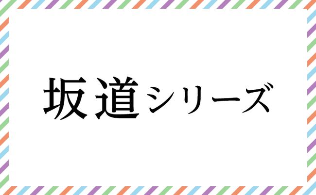 sakamichi_series