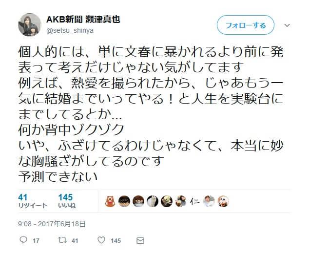 AKB48新聞 瀬津真也「須藤凛々花の結婚発表は、単に文春に暴かれるより前にって考えだけじゃない気がする」【NMB48りりぽん】