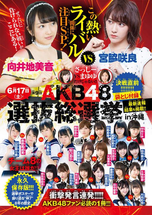 サンデーのAKBグループ、ライバル相関図がおかしい?【AKB48/SKE48/NMB48/HKT48/NGT48/STU48/チーム8】