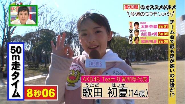 【ミライ☆モンスター】AKB48チーム8歌田初夏ちゃんキタ━━━━━━(゚∀゚)━━━━━━ !!!!!(キャプチャ画像あり)【はっつ】