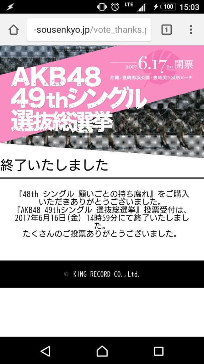 選抜総選挙、1日早く投票受付が終了wwwww【AKB48 49thシングル選抜総選挙/2017年第9回AKB48選抜総選挙】