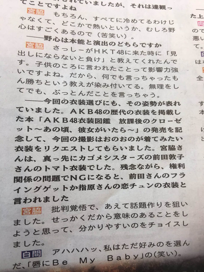 【HKT48】宮脇咲良「さっしーに見出しにならないと負けと教わり、何でも言ったもん勝ちという教えが染み付いている」【STU48指原莉乃】