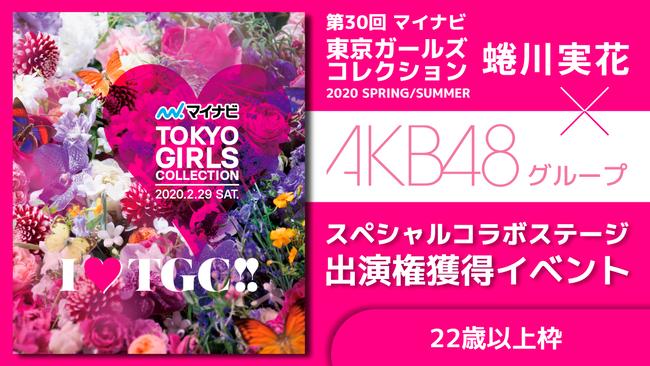 【AKB48G】推しが今年のSHOWROOMイベントにすべて参加したせいで、俺の全財産が底を尽きそうなんだが【AKB48/SKE48/NMB48/HKT48/NGT48/STU48/チーム8】
