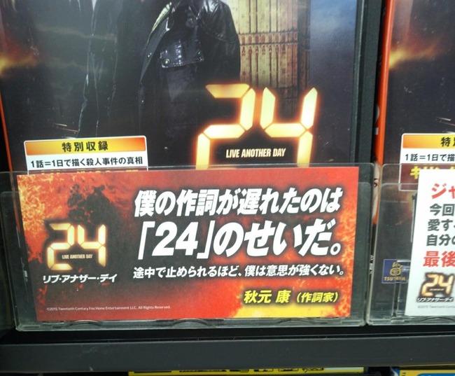 CATHFKdUMAA6wMQ 続きを読む  【AKB48】秋元康「僕の作詞が遅れたのは「24」