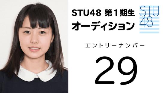 STU48選抜メンバー16人を発表、センターは瀧野由美子!!!