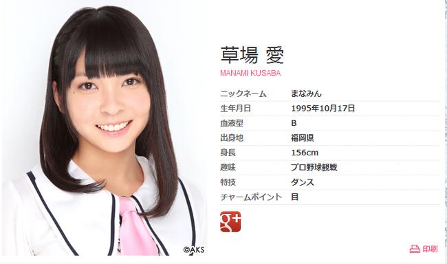 草場 愛   プロフィール   HKT48 OFFICIAL WEB SITE