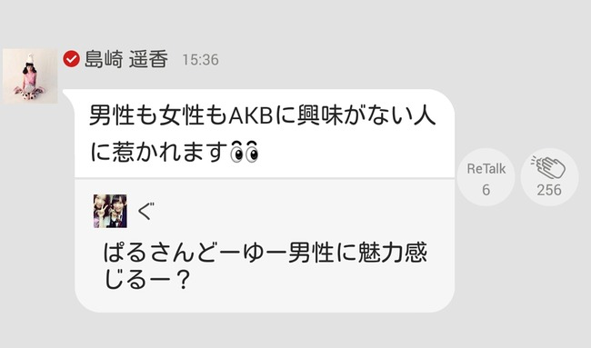 【AKB48】オタ「ぱるさんどーゆー男性に魅力感じるー?」→島崎遥香「男性も女性もAKBに興味がない人に惹かれます」ぱるるがまたもやヲタを一刀両断!!
