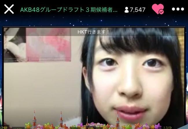 【朗報】チームHドラフト1位渡部愛加里ちゃん「HKT48行きます!辞退しません!引っ越しします!」(第3回AKB48グループ ドラフト会議)