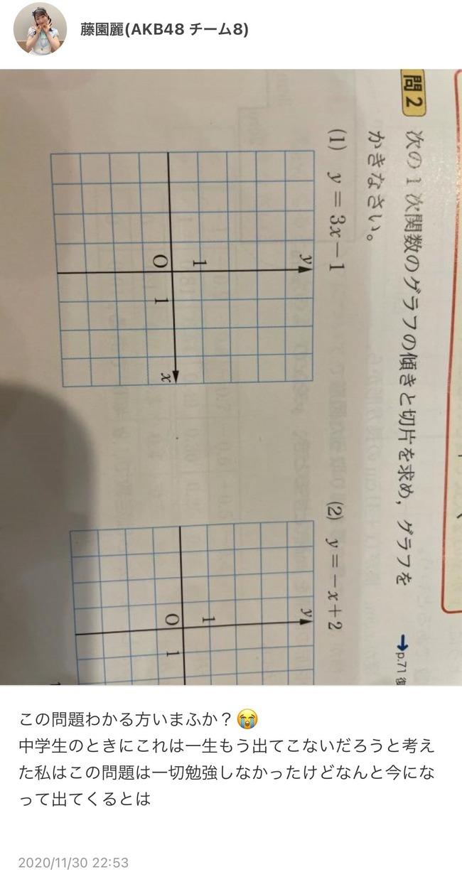 【AKB48】俺たちのれいちゃん数学に苦しむ【チーム8藤園麗】