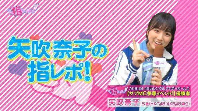 【朗報】IZ*ONE矢吹奈子が「この指と~まれ!season3」に出演!!!!!