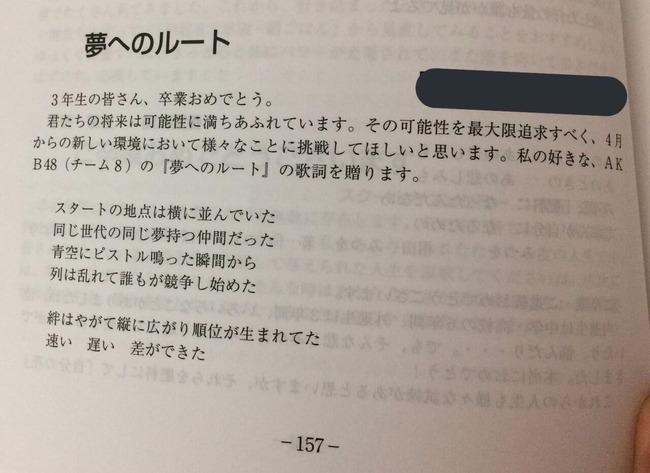 担任の先生が、AKB48チーム8のファンだったwww