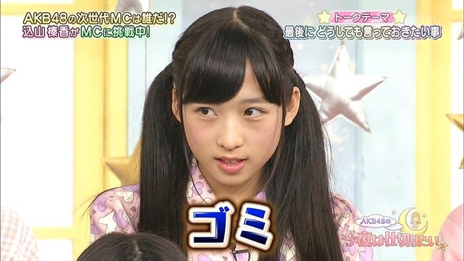 yuiyui_gomi