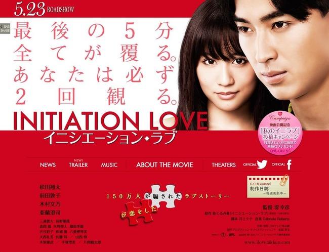 initiation_love_a1