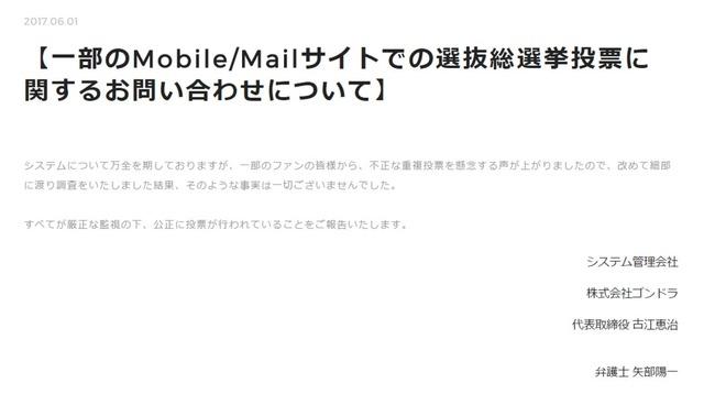【速報】運営が公式発表「不正な重複投票は一切ない」【AKB48 49thシングル選抜総選挙/2017年第9回AKB48選抜総選挙】