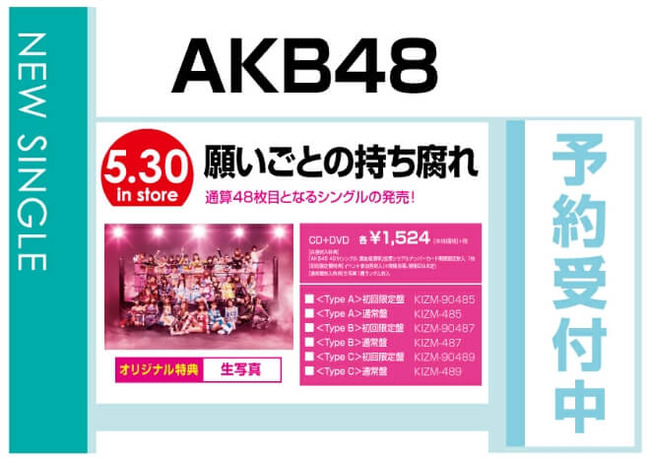 【速報】AKB48 48thシングル「願いごとの持ち腐れ」劇場盤フル完売メンバー判明キタ━━━━(゚∀゚)━━━━!!【SKE48/NMB48/HKT48/NGT48/STU48/チーム8】