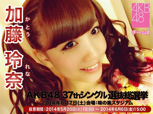 RenaKato-AKB48-37th-Single-1