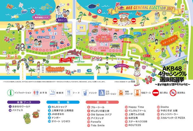 【朗報】チーム8岡部麟、ついにAKB48最大のイベント選抜総選挙でイラストを任される!!