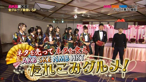 a1ef7edc s [日本 TV バラエティ] AKBとXX!「48グループ全員集合で裏ネタ暴露晩餐会