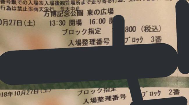 【NMB48】ネガキャンされまくったさや姉卒コンが大盛況でアンチにブーメラン・・・【山本彩】