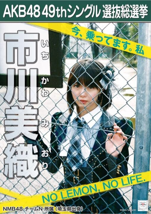 NMB48市川美織が速報で圏外だった理由は何?【AKB48 49thシングル選抜総選挙/2017年第9回AKB48選抜総選挙】