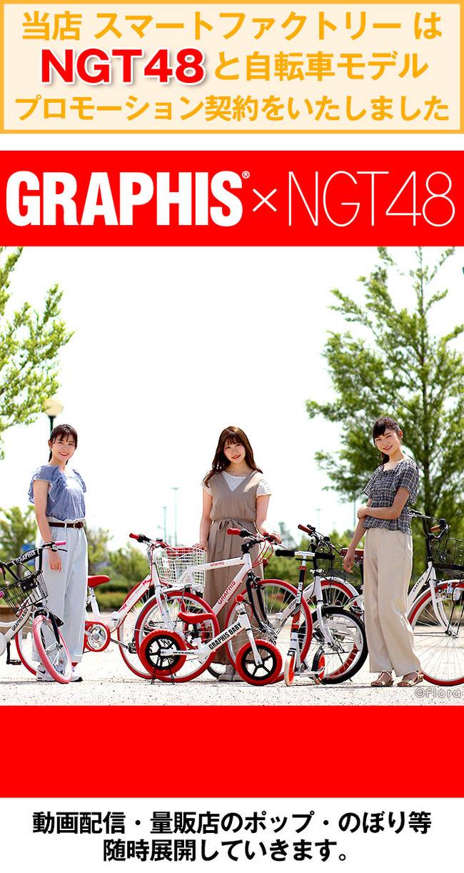 【朗報】NGT48とプロモーション契約する企業現る!!【㈱スマートが自転車販売でNGT48と契約を締結】
