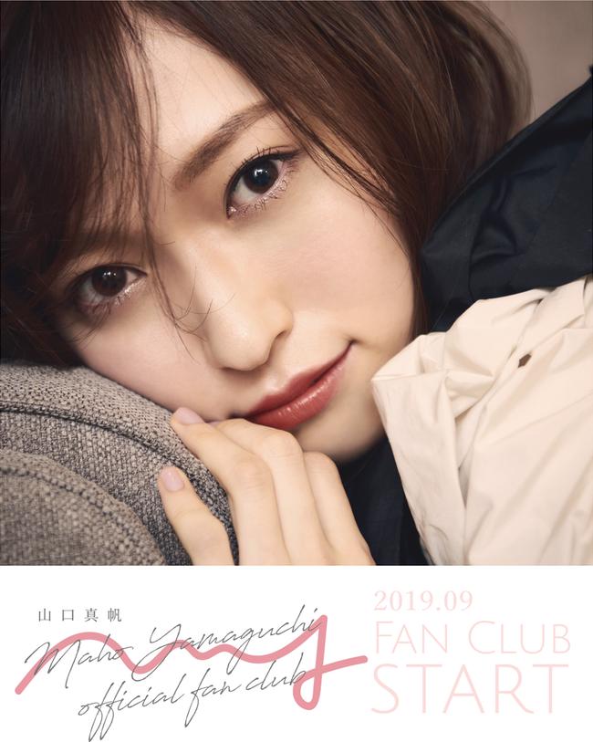 AKB48タイムズ(AKB48まとめ) : 【朗報】元NGT48山口真帆さん、公式 ...