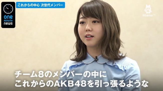 【AKB48】峯岸みなみ「これからのAKBはチーム8が引っ張っていく。鍵になるメンバーが沢山いる」