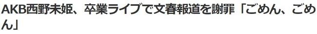 【元AKB48】西野未姫、昨年夏に夜遊びの件で運営に呼び出されて厳重注意を受けていた