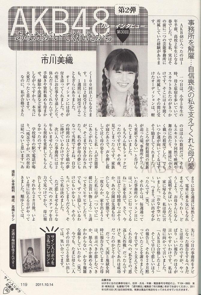 20111005_ichikawa_02[1]
