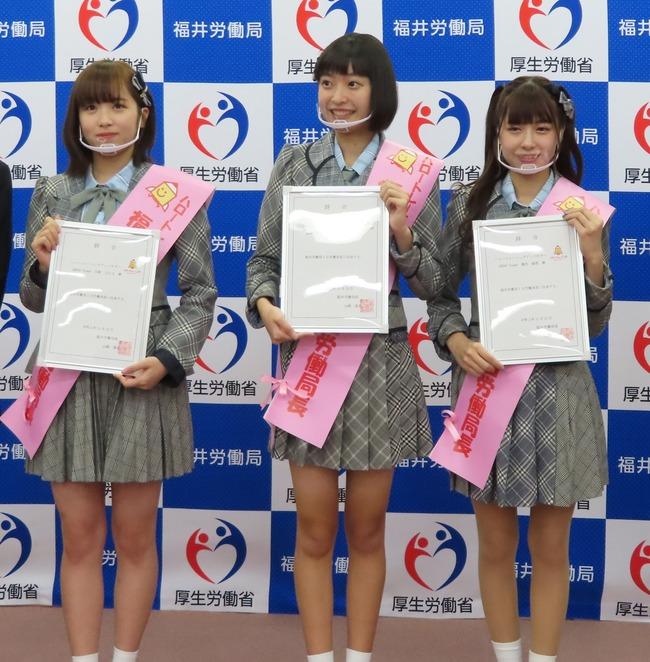 news201208_fukui1