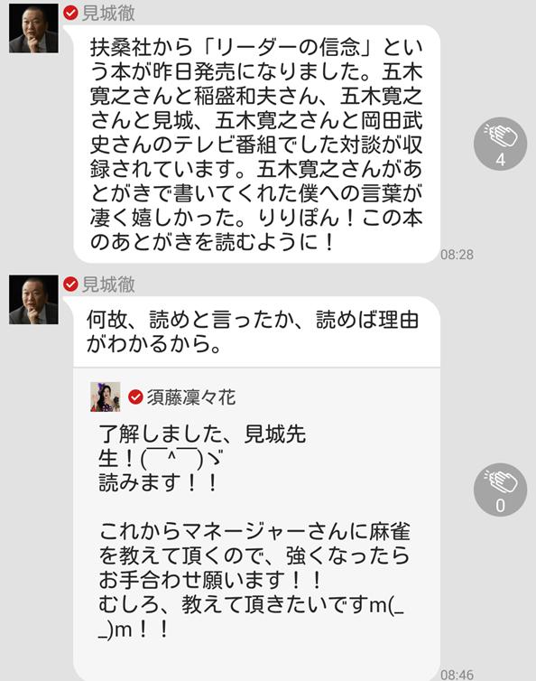 須藤凜々花「ちょっとしか投票しない奴が数百万円使うようなヲタと選挙を批判するな」YouTube動画>1本 ->画像>70枚