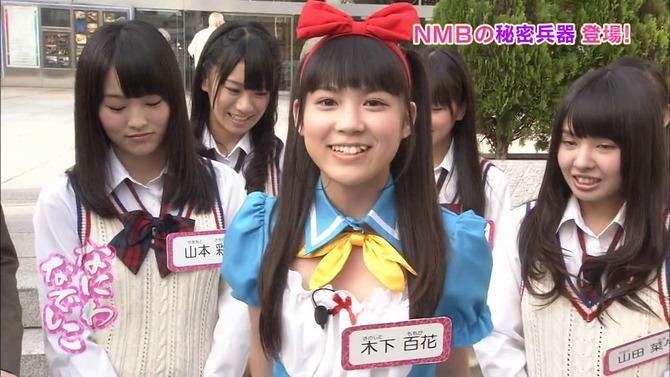 NMB48木下百花(15) 元引きこもり コスプレしたまま新幹線に乗る奇行で人気急上昇!