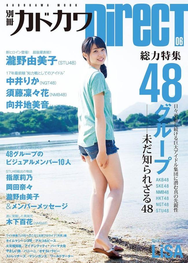 6月8日発売の『別冊カドカワDirecT』で48G特集!雑誌編集者が選んだ「坂道に勝てる10人」を選出!【AKB48/SKE48/NMB48/HKT48/NGT48/チーム8/STU48/欅坂46/乃木坂46】